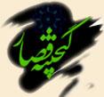 گنجینه قصار - به روز رسانی :  7:9 ع 89/11/22 عنوان آخرین نوشته : رواج ناشایست ها . . .